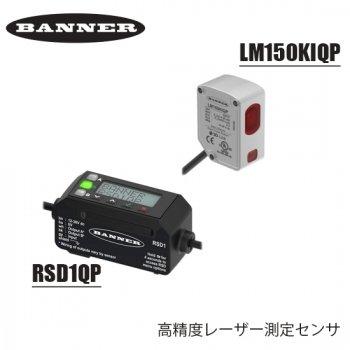 BANNER 高精度レーザー測定センサ LMシリーズ