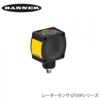 BANNER レーダーセンサ QT50Rシリーズ