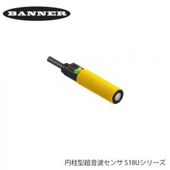 BANNER 円柱型超音波センサ S18Uシリーズ