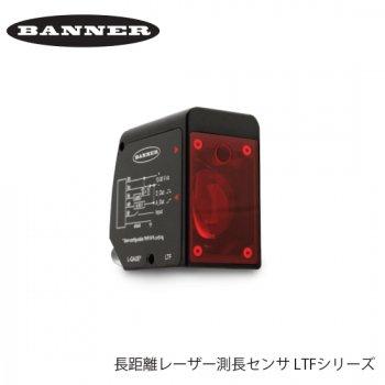 BANNER 長距離レーザー測長センサ LTFシリーズ