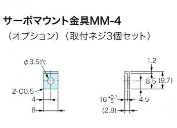 エンコーダ用 サーボマウント金具 / MM-4 NF-55 KM-9