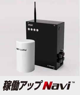 シグナルホップ−稼働アップNaviシリーズ / 株式会社ジェイテクト