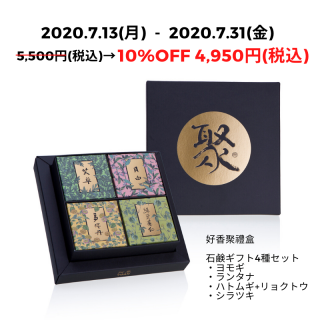 <img class='new_mark_img1' src='https://img.shop-pro.jp/img/new/icons30.gif' style='border:none;display:inline;margin:0px;padding:0px;width:auto;' />【数量限定特別パッケージ】お中元夏ギフト石鹸4個セット