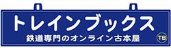 鉄道専門古書店 トレイン ブックス