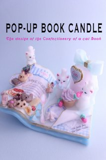 POP-UP BOOK CANDE 猫のケーキ屋さん