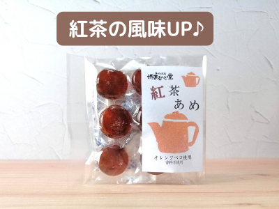 紅茶あめ【スリランカ産オレンジペコ】