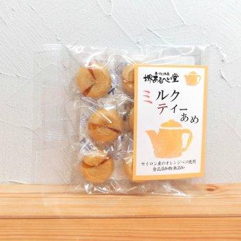 ミルクティーあめ【スリランカ産オレンジペコ】【北海道産全粉乳】