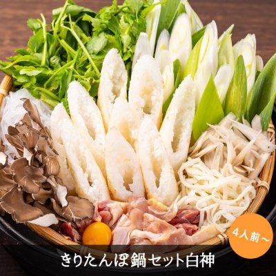 秋田 白神特選「きりたんぽ鍋セット白神」4人前〜