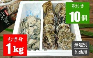 広島牡蠣 むき身1kg/殻付き10個セット