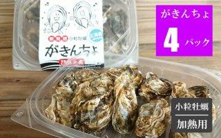 小粒牡蠣 がきんちょ 4パック