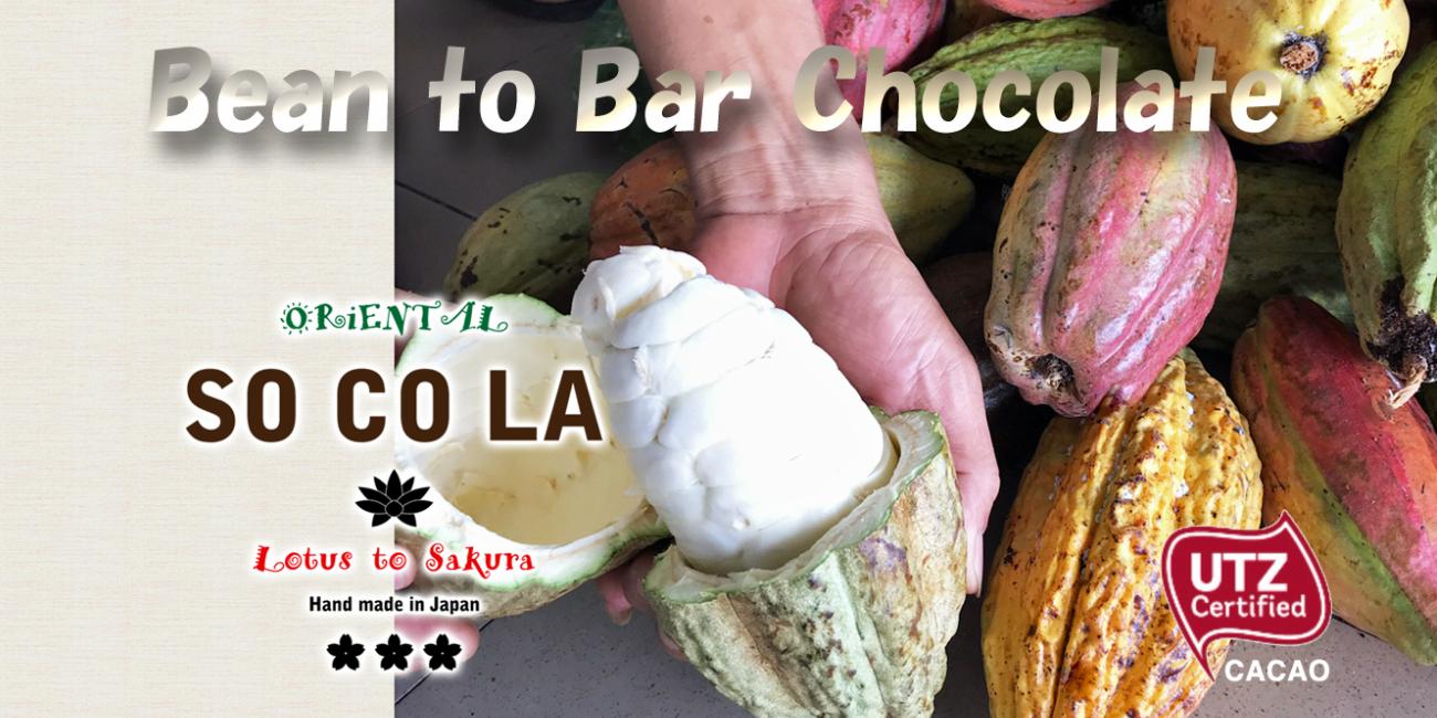 【SOCOLA】 Bean to Bar Chocolate