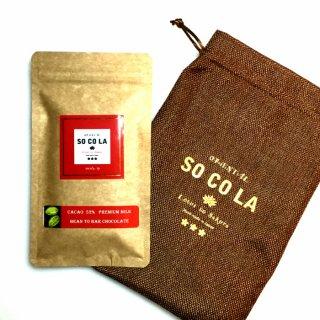 【オリジナルバッグ付】カカオ52% プレミアムミルクチョコレート(無添加乳化剤不使用)