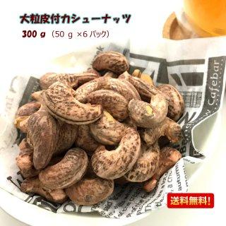 【送料無料】【たっぷり300g】皮付カシューナッツ うす塩味300g(50g×6袋)