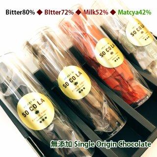 【送料無料】ひとくちチョコレート Gift Box 【4種入】(無添加乳化剤不使用)