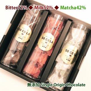 ひとくちチョコレート Gift Box 【3種入】(無添加乳化剤不使用)