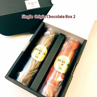 ひとくちチョコレート Gift Box 【2種入】(無添加乳化剤不使用)