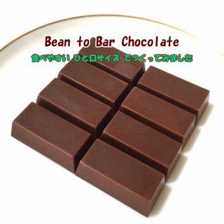 ひと口チョコ カカオ52% プレミアムMILK(無添加乳化剤不使用)