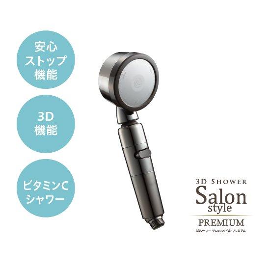 3Dシャワー サロンスタイル・プレミアム<br>(SS-X1A)