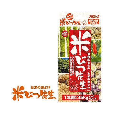 米びつ先生1年用35kg<br>(KS-48N)