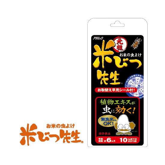 元祖米びつ先生 6ヶ月用<br>(KOS6-48N)
