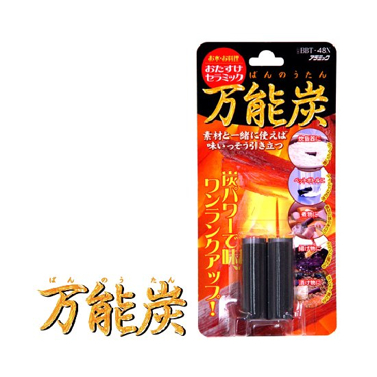 万能炭<br>(BBT-48N)