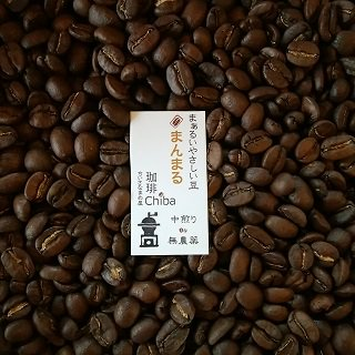 まんまる 100g (中煎り・無農薬)