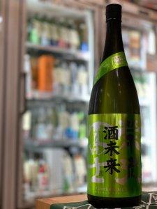 栄光富士 純米大吟醸 無濾過生原酒 酒未来 1.8L