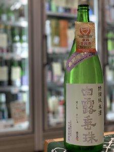白露垂珠 特選純米酒 出羽燦燦 1.8L