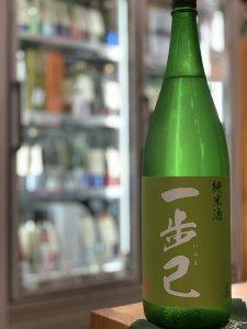 一歩己 純米酒 1.8L