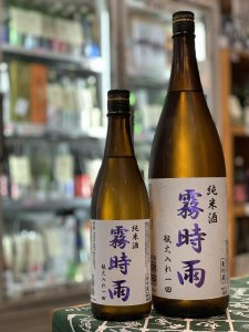 両関 霧時雨 季節限定酒 1.8L