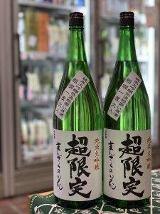 まんさくの花 超限定 純米大吟醸 1.8L
