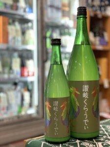 川鶴 讃岐くらうでぃ 1.8L