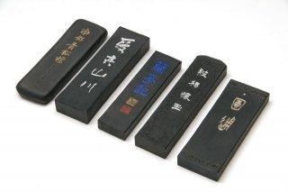 千寿墨  �10 昭和45年セット販売 �27・�34・�35・�36・�37