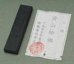 枯墨 黄山松煙墨 0.5両 1970年製 老胡開文