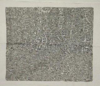 陵塞石刻銘(西漢) 新出土 原拓