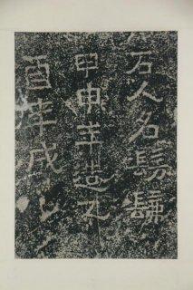 石人名題字(せきじんめいだいじ)