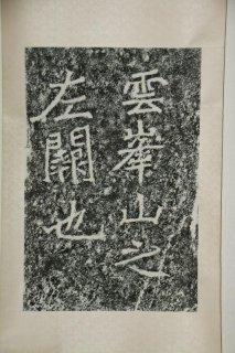 雲峰左闕題字(うんぽうさけつだいじ)