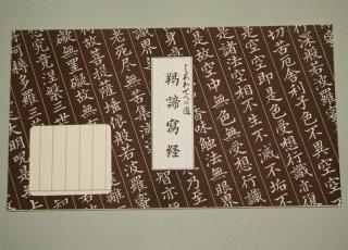 羯諦(ぎゃてい)写経 用紙のみ