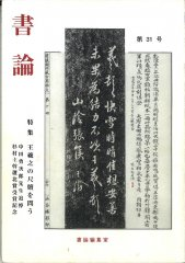 書論 第31号 1999年