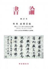 書論 第37号 2011年 【絶版本】
