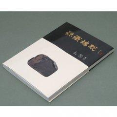書跡名品叢刊[合訂版]  〈全28巻/分売不可〉