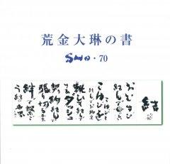 荒金大琳の書 SHO・70