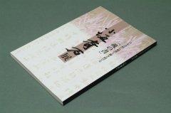 小坂奇石 作品集 魂の書