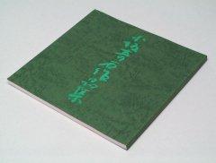 小坂奇石 作品集 米寿記念