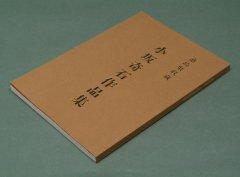 小坂奇石 作品集 徳島県収蔵