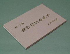 小坂奇石 作品集第二集 徳島県収蔵