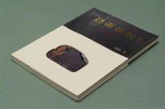 認識端硯 【体字版】 中国オリジナル版