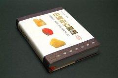 中国印石図譜