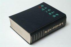 中国美術家人名辞典