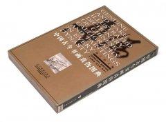 中国古今書画真偽図典